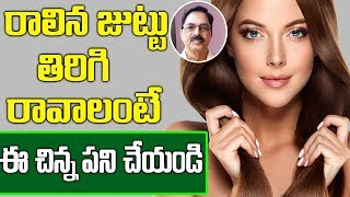 How To Regrow Hair Very Thicker And Longer || #Dr.Seshaiah  ||  Doctors Tv