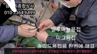 알루미늄용접 및 미그용접 솔리드용접 되는 용접기~~