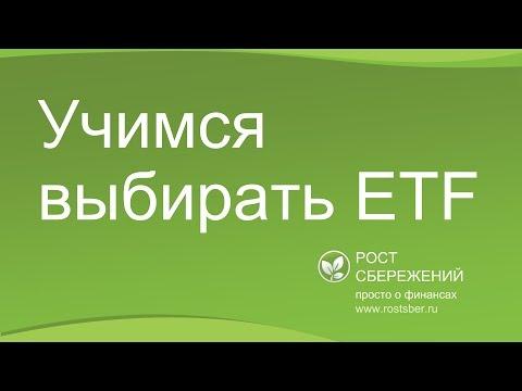 Учимся выбирать ETF