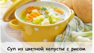 Готовим для детей. Прикорм с 7 мес. Суп из цветной капусты с рисом.