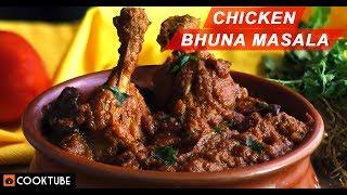 Easy Chicken Bhuna Masala Recipe | Bhuna Murg Ki Recipe | Spicy Chicken With Thick Gravy