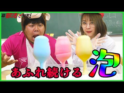 【実験】泡噴水🎈吹き出す泡に偽ワクワク&ごろり驚愕!(◎_◎;)化学部的DIYで遊んでみた小学生のみんなもやってみてね