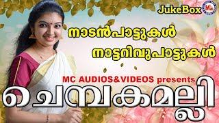 നിങ്ങള് കാത്തിരുന്ന നാടന്പാട്ടുകള് | Chembakamalli | Superhit Malayalam Nadanpattukal | JukeBox