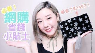 必看!網購省錢小貼士 + 新入手YSL chain wallet分享💜 | MELO LO