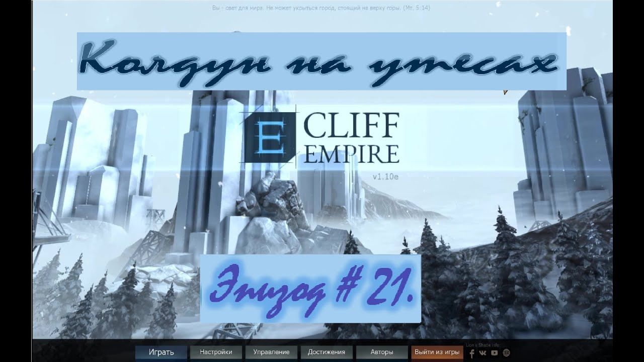 Cliff Empire. Империя на утесах. Эпизод #21.