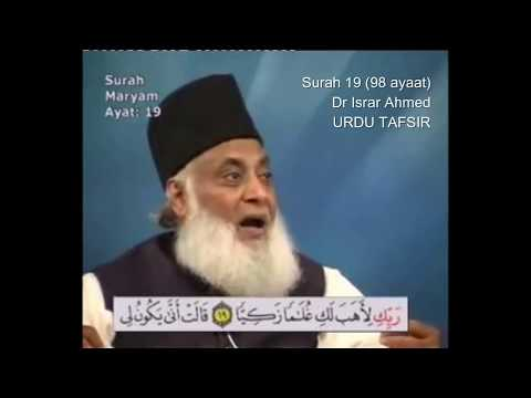 19 Surah Maryam Dr Israr Ahmed Urdu