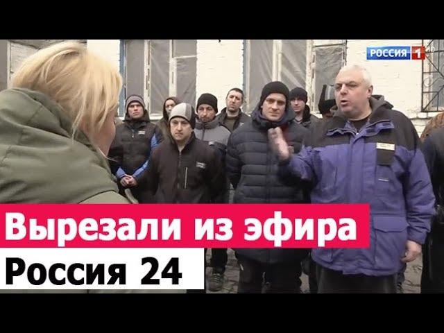 Вырезали из эфира Россия 24! Обмен пленными! Новости Россия 2019