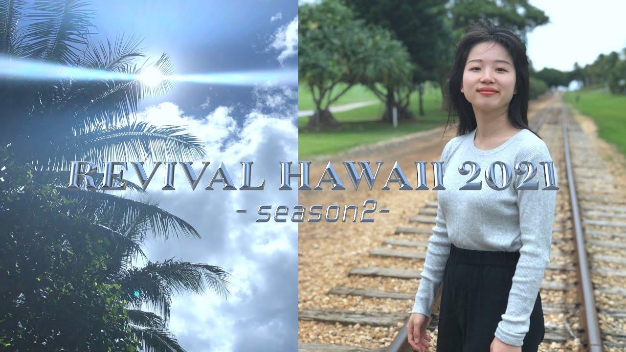 【HAWAII VLOG】REVIVAL HAWAII 2021 season2   DAY6