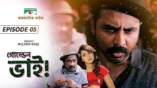 Golden Bhai | Drama Serial | Episode 05 | Afran Nisho | Prova | Aparna Ghosh | Channel i TV