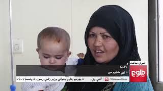 LEMAR NEWS 15 January 2019 /۱۳۹۷ د لمر خبرونه د مرغومي ۲۵ نیته