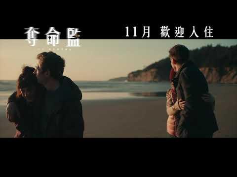 奪命監 (The Rental)電影預告