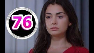 Клятва 76 серия на русском,турецкий сериал, дата выхода