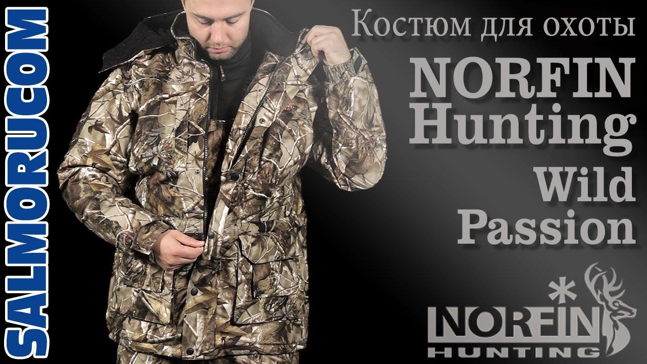 Костюм зимний norfin extreme 2. Предназначен для эксплуатации при температуре до -32°c, универсальный костюм разработан для любителей зимней рыбалки и активного отдыха на природе. Мембранная ткань. Самая популярная модель среди рыболовов. Материал: nortex breathable.