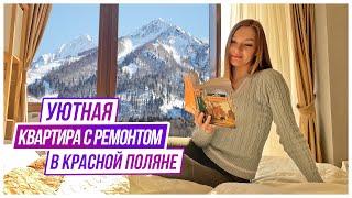 Квартира в Красной Поляне. Цена/качество - БОМБА! | недвижимость Сочи | Ирэна про недвижку