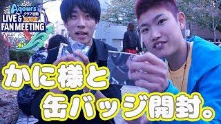 【開封動画】かにさんと現地でファンミ限定缶バッジを開封!!