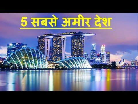 [Hindi] Top 5 Richest Countries in the World 2017. 5 दुनिया की सबसे अमीर देशों