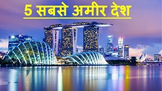 hindi top 5 richest countries in the world 2017 5 दुनिया की सबसे अमीर देशों