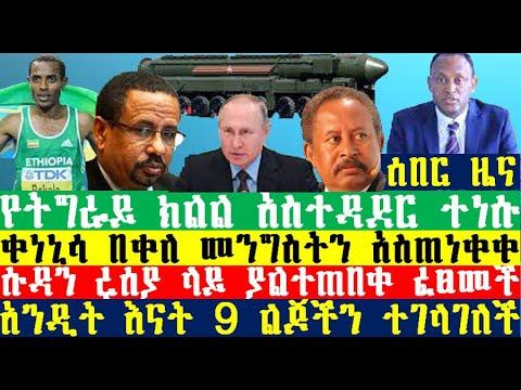 የትግራይ ክልል አስተዳደር ተነሱ|Ethiopia News | Ethiopia | Ethio Forum | Zehabesha | Abel Birhanu | Tigray News