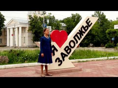 Егорова Софья - Песня о Заволжье