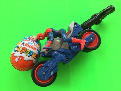 Человек-Паук на Мотоцикле против Киндер Сюрприз.Super toys Spider-Man