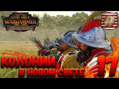 Total War: Warhammer 2 (Легенда) - Колонии в новом свете  #17