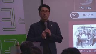 [라이브]인공지능과 데이터 산업의 미래