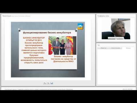 """Акбашева Ирина, """"Комплексный подход в  поддержке и развитии малого и среднего предпринимательства"""""""
