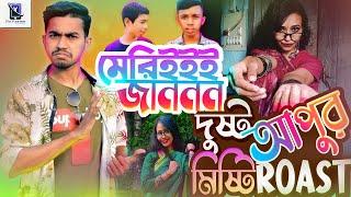 নদী কলিপা With মেরিইইইই জানন The Ultimate এস্টাররর   Bangla Funny Video   Rifat Esan   Bitik BaaZ