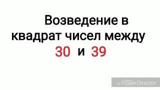 Счёт в уме. Возведение в квадрат чисел между 30 и 39.