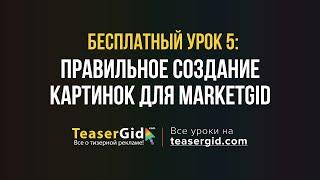 Урок 5 - Создание и выбор картинки для тизера в MarketGid