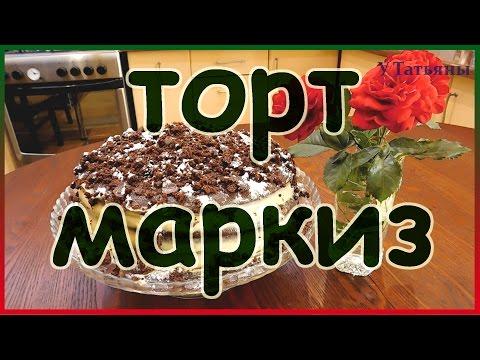 Рецепт шоколадного торта «Маркиз». Торт на день рождения.