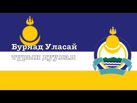 "National anthem of Buryatia: ""БУРЯАД УЛАСАЙ ТҮРЫН ДУУЛАЛ - ГИМН БУРЯТИИ"""