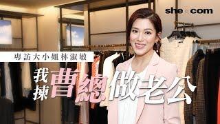專訪大小姐林淑敏:我想揀曹總做老公|she.com