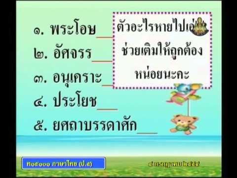 0154 540704 P5tha C ภาษาไทยป 5