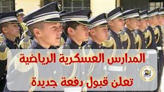عاجل المدارس العسكرية الرياضية تعلن قبول دفعة جديدة