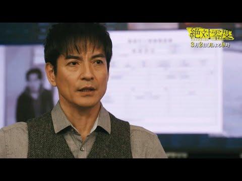 沢村一樹 絶対零度 CM スチル画像。CM動画を再生できます。