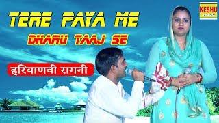 Tere Paya Me Dharu Taaj Se | हरियाणवी रागनी | Deepa Chaudhary | Surender Beniwal | Keshu Music