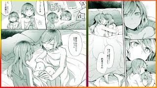 私の百合はお仕事です!(4)
