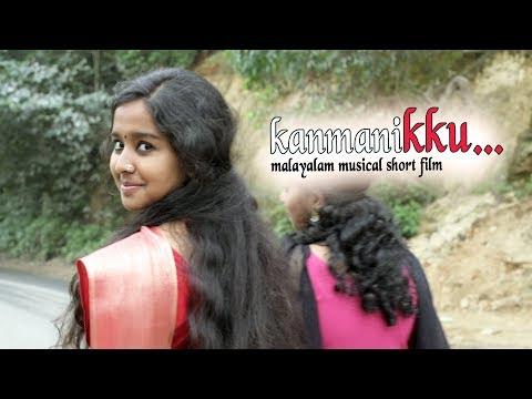 KANMANIKKU | കണ്മണിക്ക് | கண்மணிக்கு | Malayalam Tamil Musical short film 2018