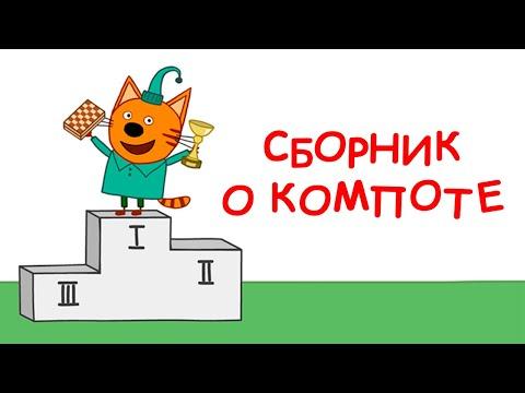 Три Кота | Сборник Компота | Мультфильмы для детей