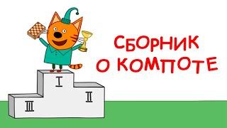 Три Кота | Збірник Компоту | Мультфільми для дітей