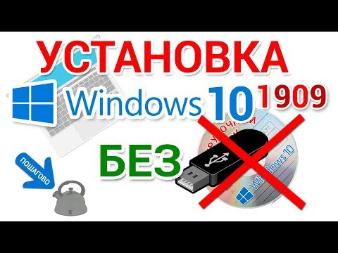 Clean installation of Windows 10 WITHOUT a bootable USB flash drive and CD, DVD disc