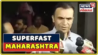 Morning Top Headlines | Marathi News | Superfast Maharashtra | 21 August 2019