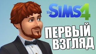 The Sims 4 - Невероятная Семейка Брейна!