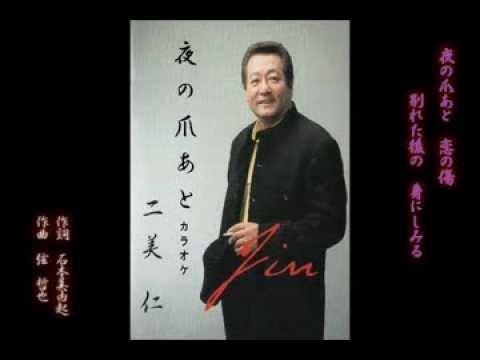 夜の爪あと/二美仁 (カラオケ歌...