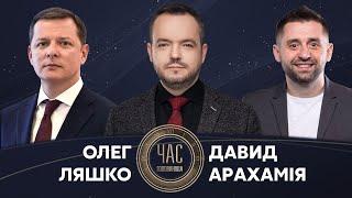 Час Голованова / Олег Ляшко та Давид Арахамія на Україна24 – 27 вересня