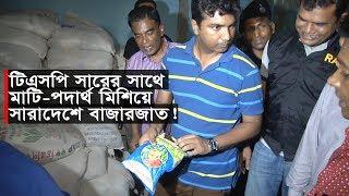 Exclusive: টিএসপি সারের সাথে মাটি-নানা পদার্থ মিশিয়ে সারাদেশে বাজারজাত! | Somoy TV