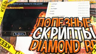 ПОЛЕЗНЫЕ СКРИПТЫ ДЛЯ DIAMOND RP | GTA SAMP