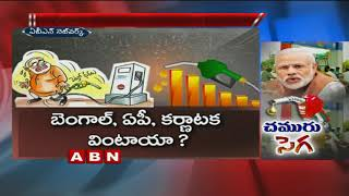 Petrol & Diesel Prices Rise May Fuel Modi Government's Biggest Heartburn Yet | ABN Telugu