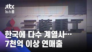 [단독] 미쓰비시, 한국에 다수 계열사…7천억 이상 연매출 / JTBC 뉴스룸